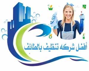 شركة تنظيف بالطائف, شركة تنظيف بالبخار بالطائف, تنظيف بالطائف, تنظيف كنببالكائف, تنظيف سجاد