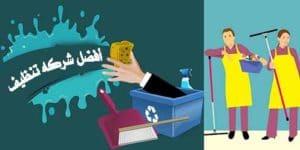 شركة تنظيف بالمدينة المنورة, شركة نظافة بالمدينة المنورة, افضل شركات التنظيف بالمدينة المنورة