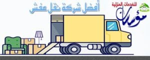 Read more about the article شركة نقل عفش بالخرج