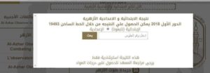 Read more about the article نتيجة الشهادة الابتدائية والاعدادية الازهرية 2019