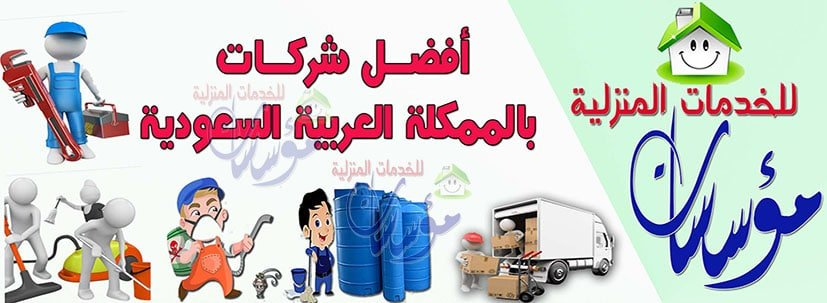مؤسسات خدمات وصيانة المنزل